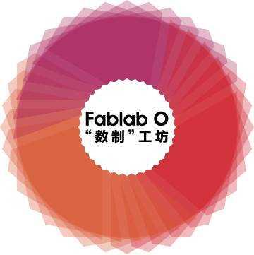 "Fablab O  ""数制""工坊"