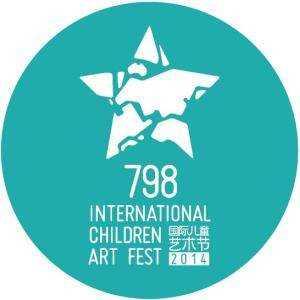 798国际儿童艺术节组委会