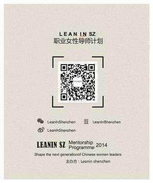 Lean In Shenzhen
