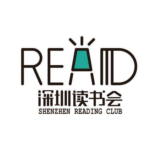 深圳读书会
