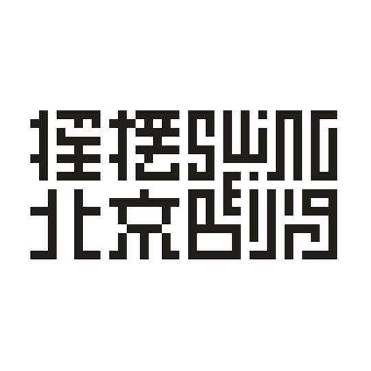 摇摆北京 Swing Beijing