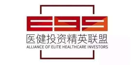 E99医健投资精英联盟