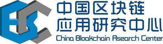中国区块链应用研究中心
