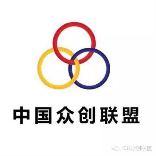 中国众创联盟