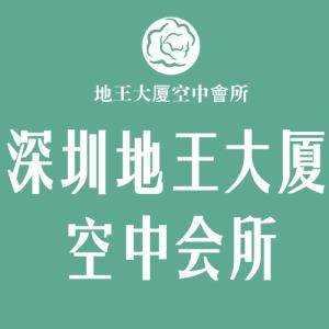 深圳地王大厦空中会所