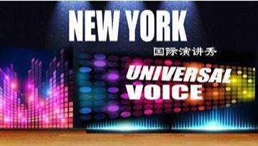 国际演讲秀Universal Voice