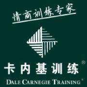 卡内基训练 Dale Carnegie Training