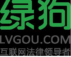 绿狗网—互联网法律领导者