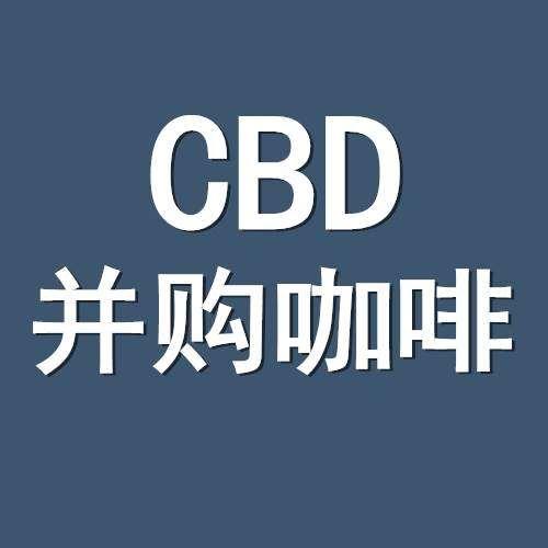 CBD投资并购咖啡