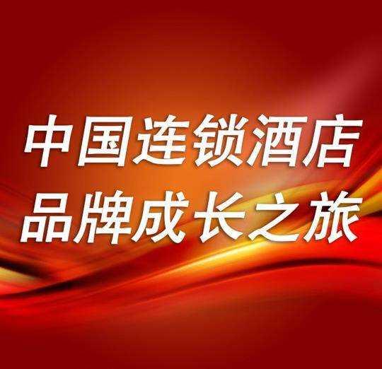 中国连锁酒店品牌成长之旅主办方