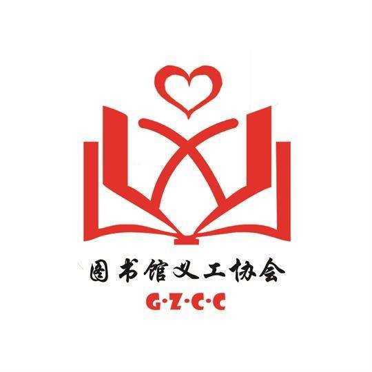 广州商学院图书馆义工协会