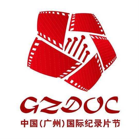 中国(广州)国际纪录片节