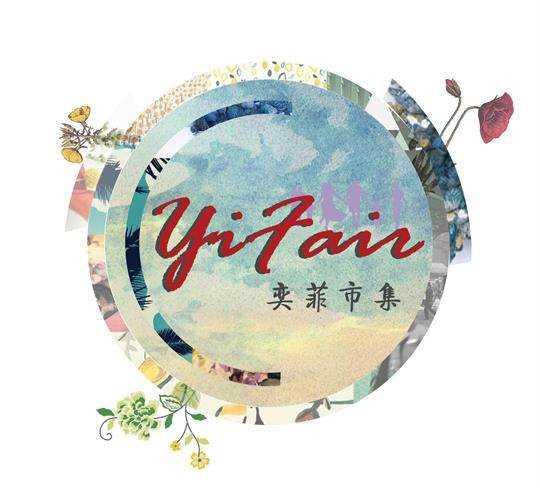 YiFair(奕菲)市集