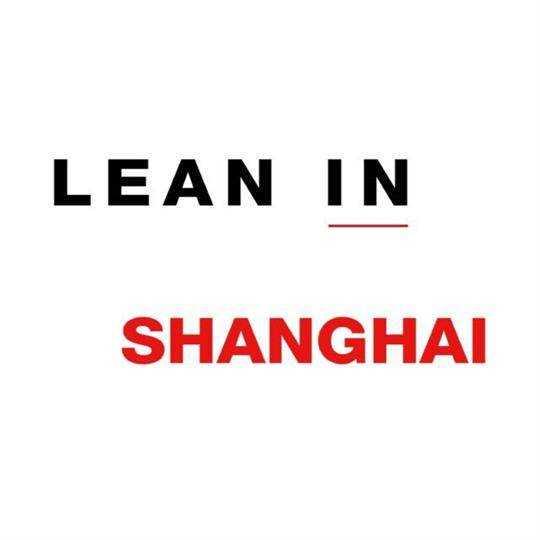 LeanInShanghai