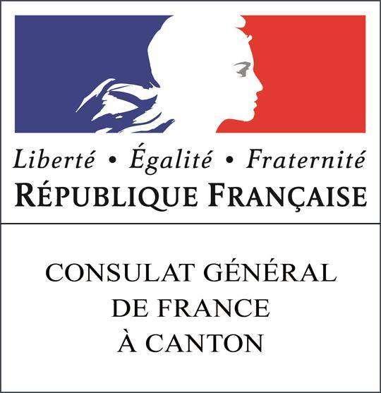 法国驻广州总领事馆