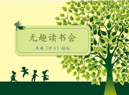 上海无趣读书会