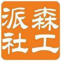 广州市海珠区派森社会工作资源中心