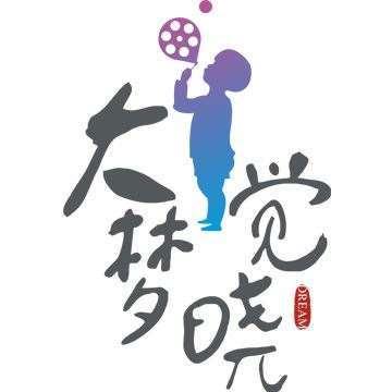 天津大梦觉晓教育科技有限公司