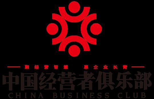中国经营者俱乐部