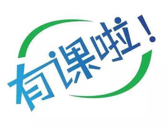 北京有课啦网络科技有限责任公司
