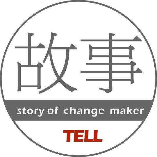 TELL故事公众演讲组委会