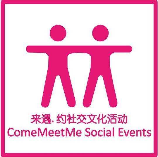 来遇.约社交文化活动 ComeMeetMe Social Events