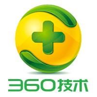 360 技术