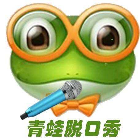 青蛙脱口秀
