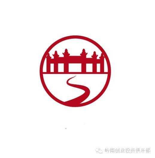 岭南创业投资俱乐部