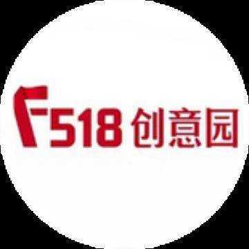 2016文博会深圳f518创意园分会场开幕式
