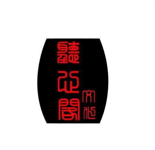 广州听心阁文化活动策划有限公司