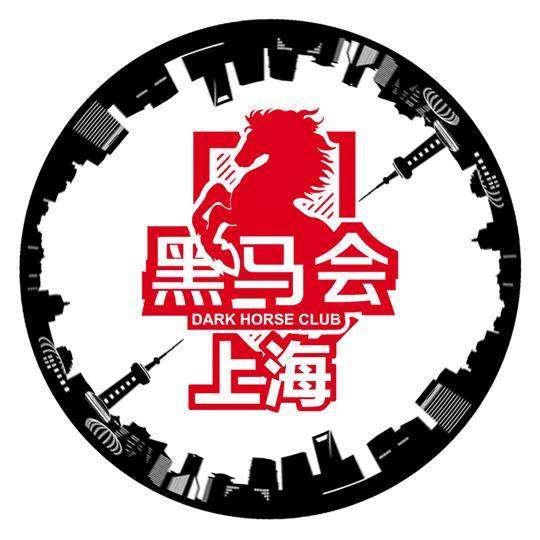 黑马会上海分会