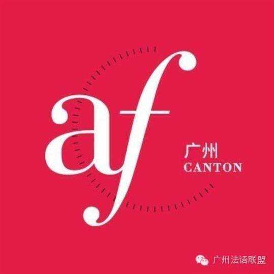广州法语联盟 Alliance Française de Canton