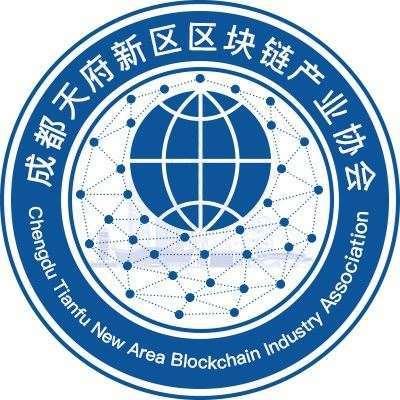 成都天府新区区块链产业协会