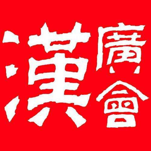 广州市汉民族传统文化交流协会