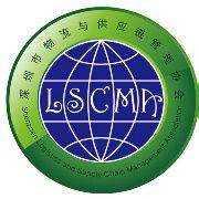 深圳市物流与供应链管理协会