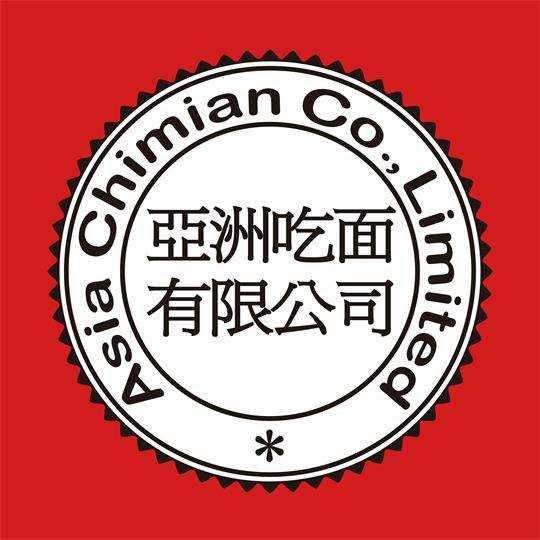 广州市亚洲吃面文化发展有限公司