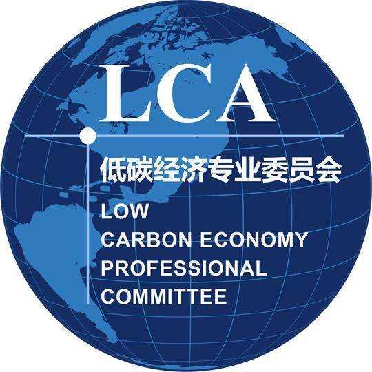 中国电子节能技术协会低碳经济专业委员会