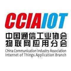 中国通信工业协会物联网应用分会