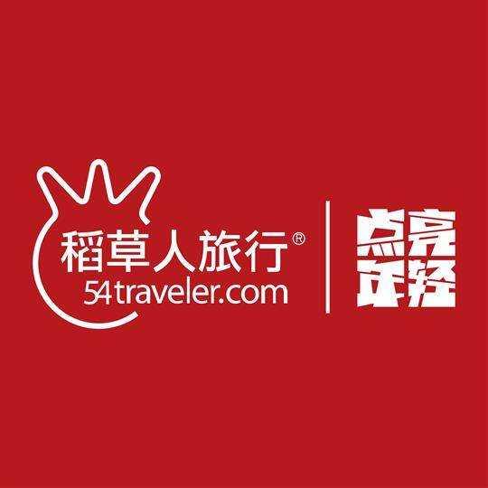 上海稻草人旅行社有限公司
