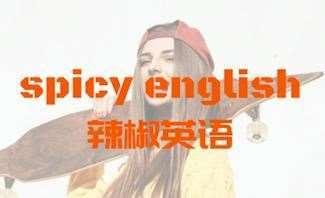 麻辣口语 Spicy Language