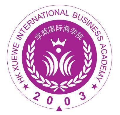 学威国际商学院