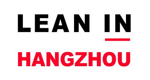 LeanInHangzhou