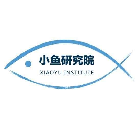 小鱼研究院