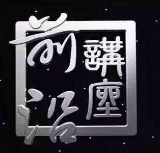北京多赢时代文化传媒有限公司