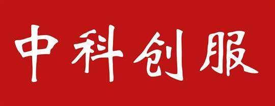 中科创服(北京)科技发展有限公司