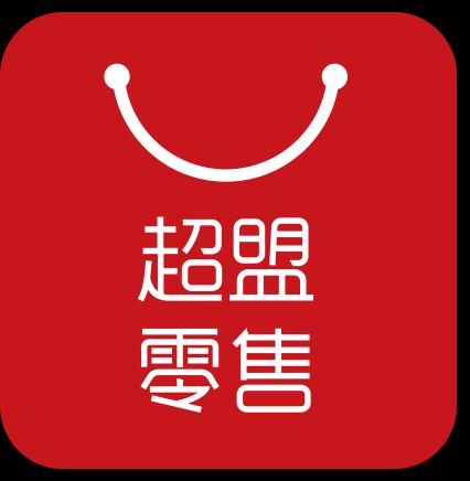 深圳市超盟新零售管理有限公司