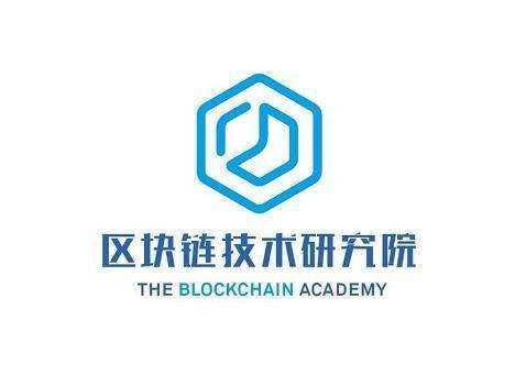 区块链技术研究院
