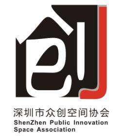 深圳市众创空间协会