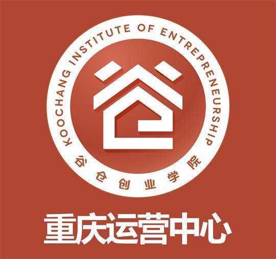 谷仓创业学院重庆运营中心